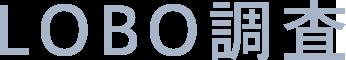 商工会議所LOBO(早期景気観測)調査